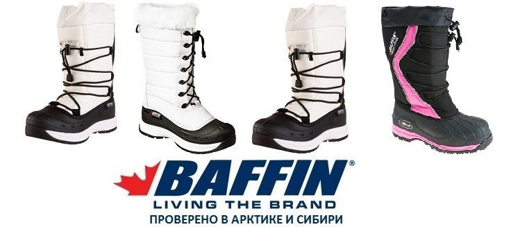 Женщинам Baffin Глазов